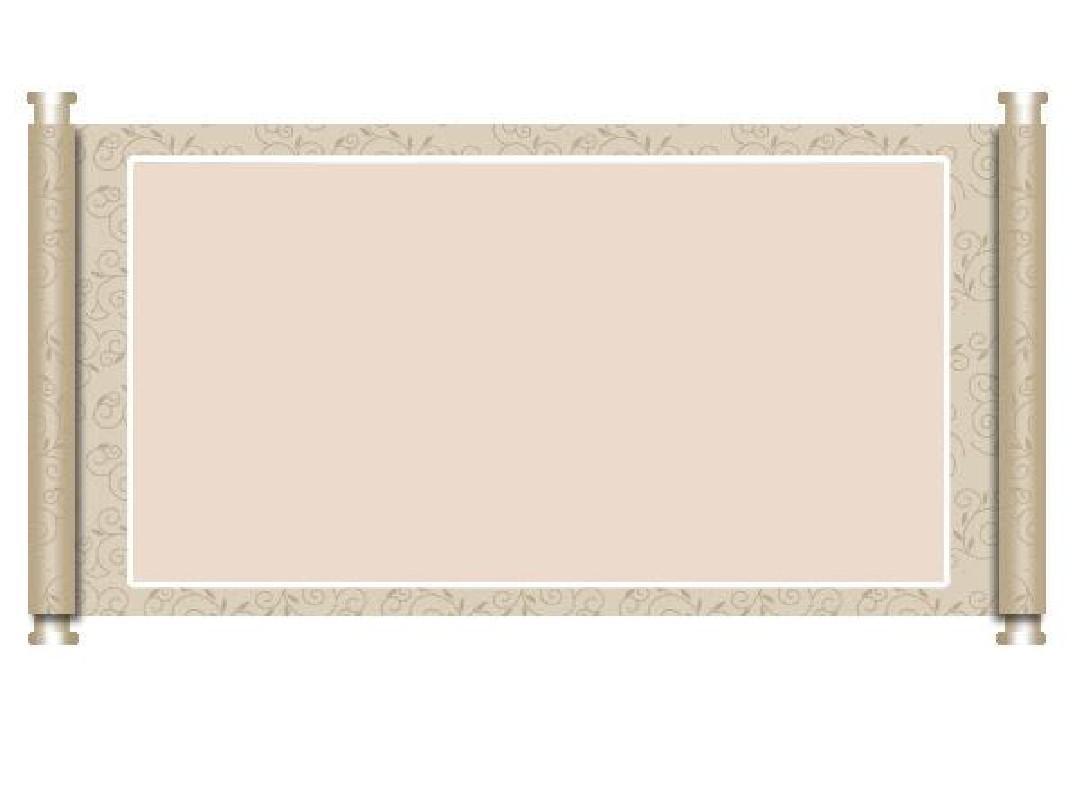 无忧文档 所有分类 初中教育 语文 初三语文 各种卷轴ppt背景图片图片