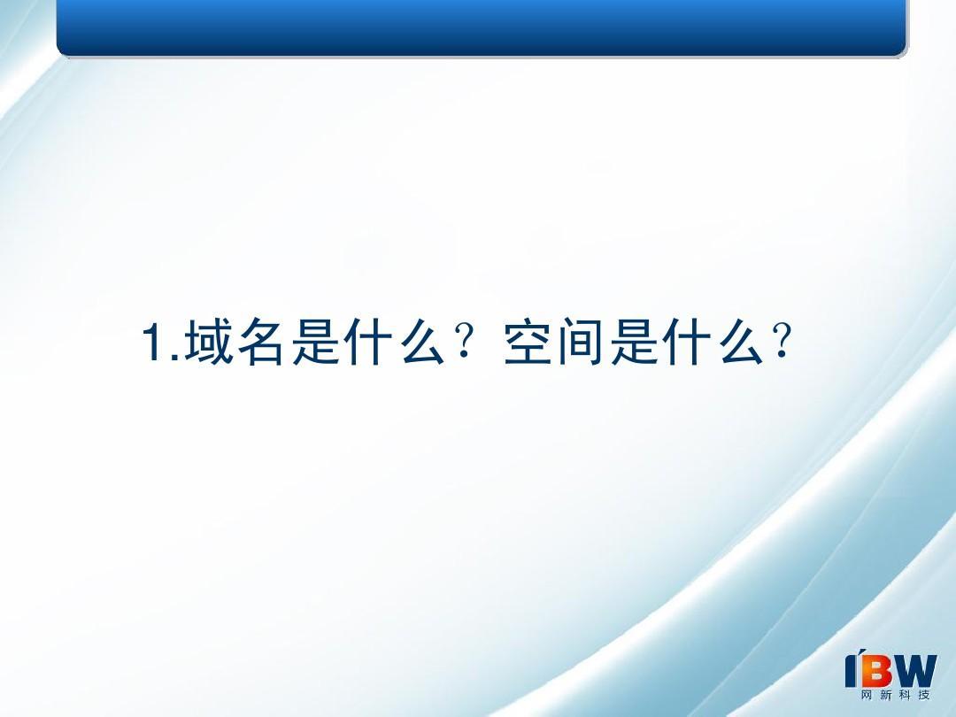 国内域名空间_域名 空间绑定域名_国内 域名 注册