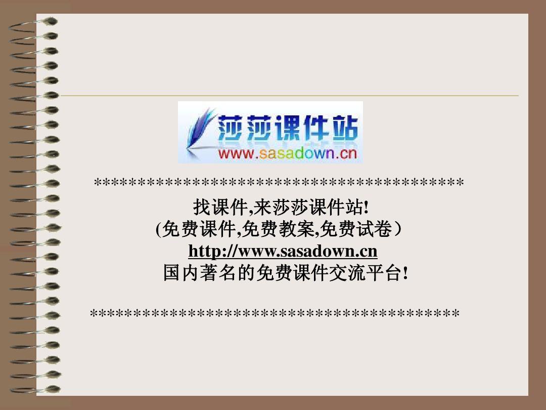 《藤野先生》ppt种子(免费下载)课件课稿说的菜豆图片