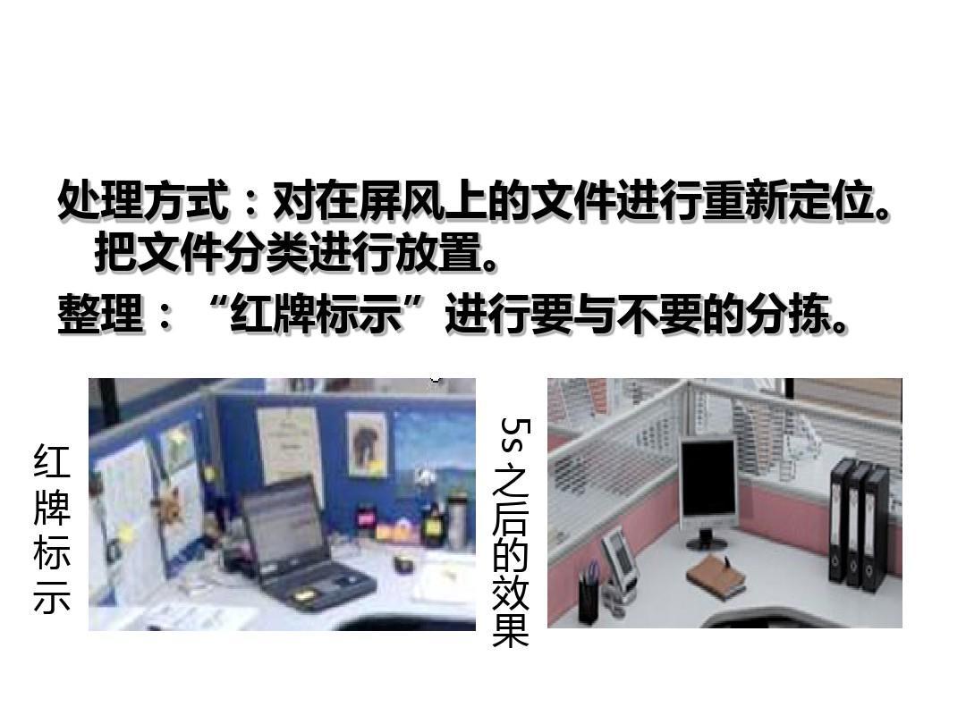 办公室5s科学管理 处理方式:对在屏风上的文件进行重新定位.图片