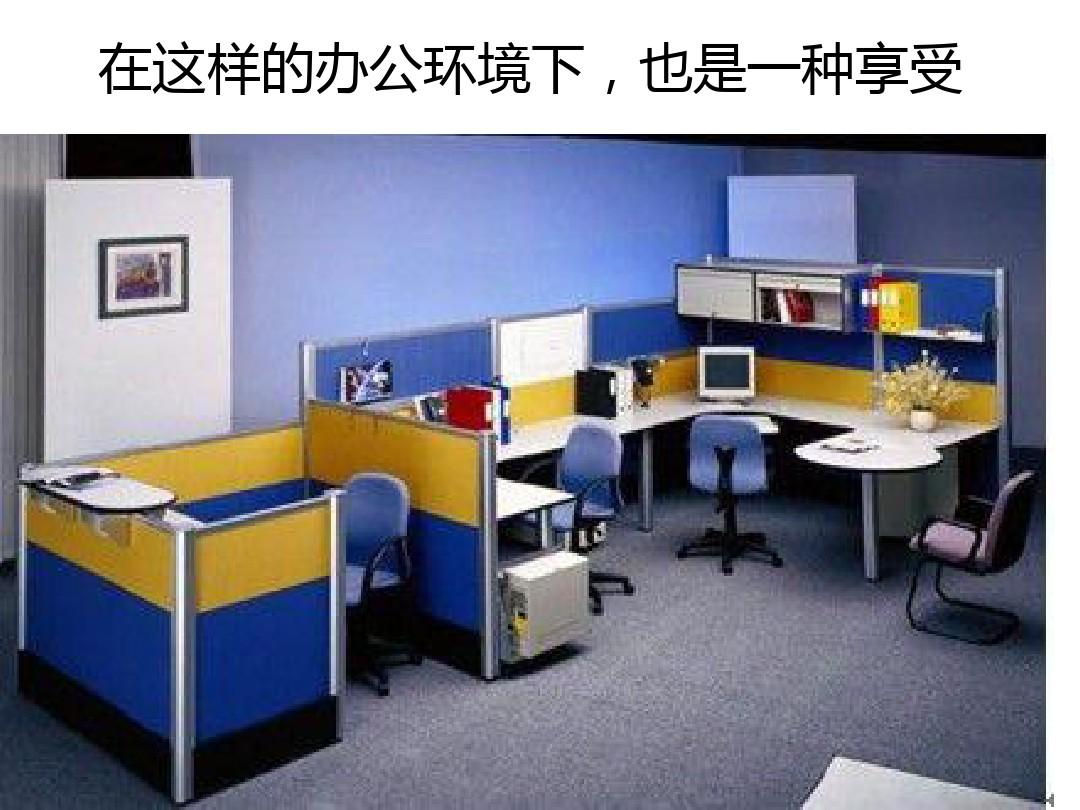 办公室5s管理ppt图片
