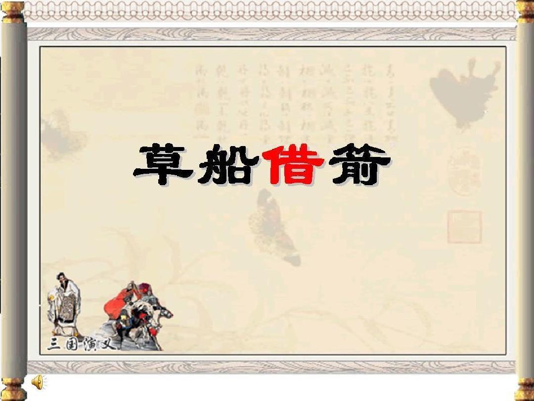 《草船借箭》人教版 - 我国四大名著 三国演义 罗贯中 水浒.