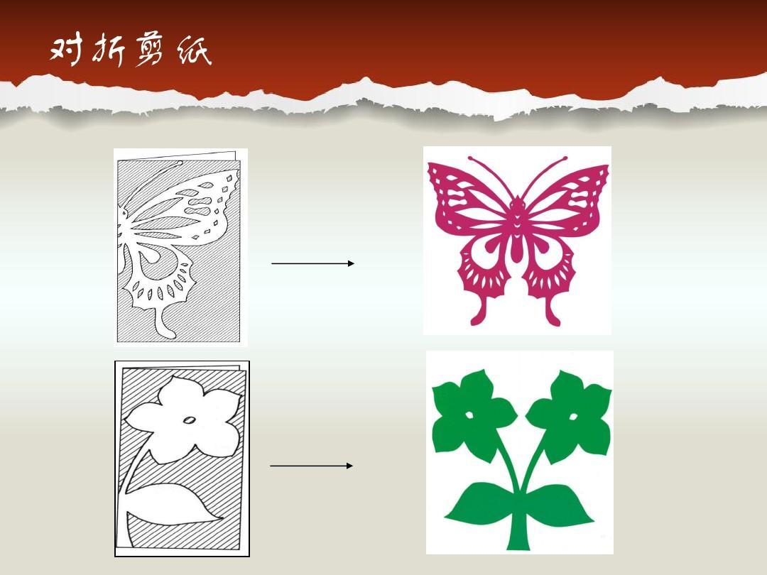 二年级上册 第7课 对折剪纸ppt