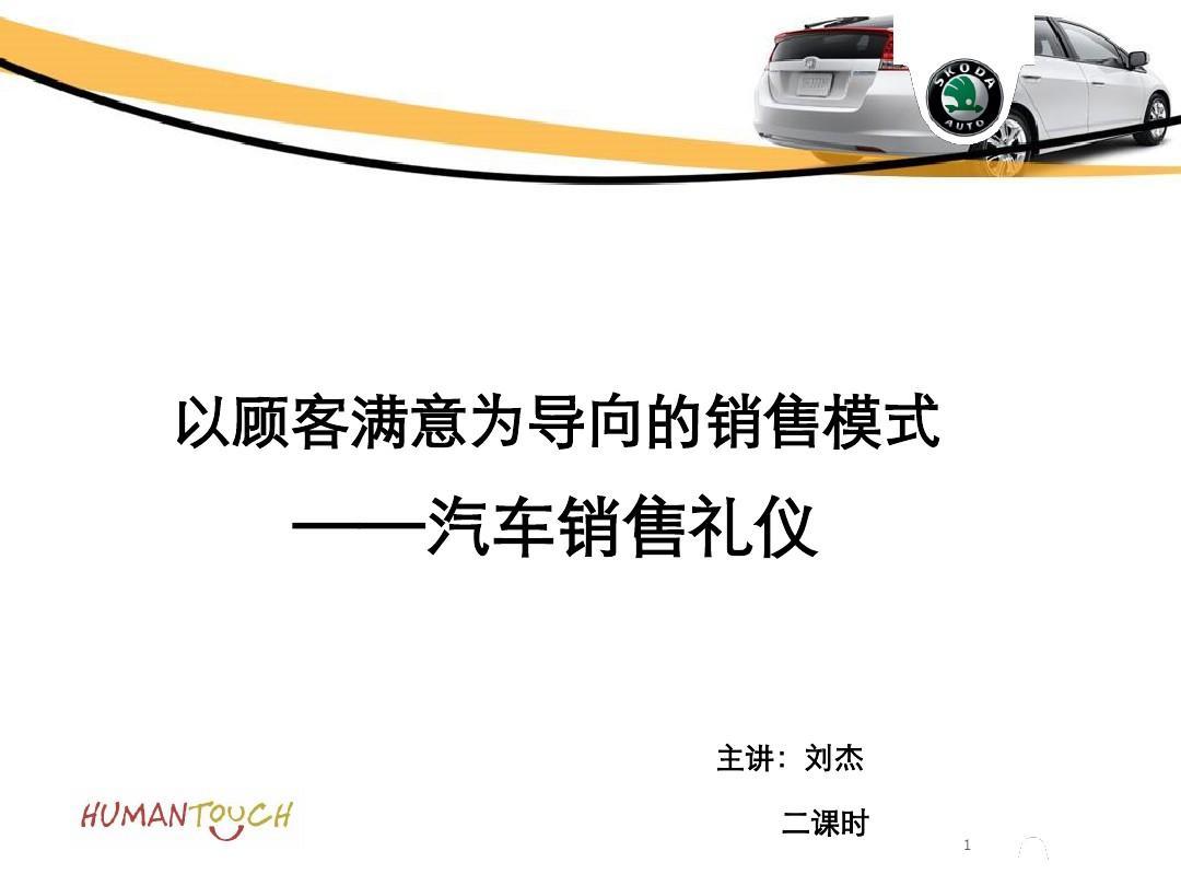 汽车销售名爵ppt老款手动mg3礼仪挡图片