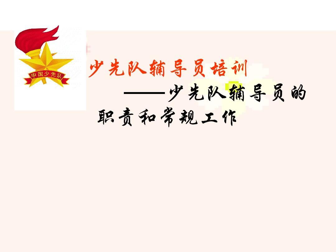 小学教育语文少先队辅导员培训职责辅导员的常规和大队工作ppt小学校内外活动a语文教学设计图片