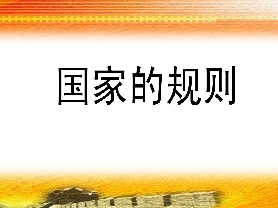 法制教育电子ppt_word课件在线阅读与下载_无忧教材湘美版文档美术文档图片