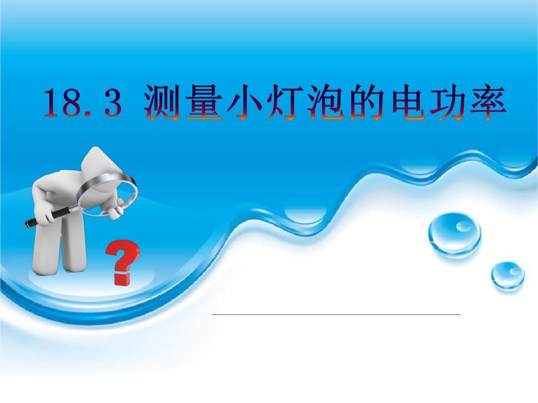 【人教最新版初三九年级物理】测量小灯泡的电功率