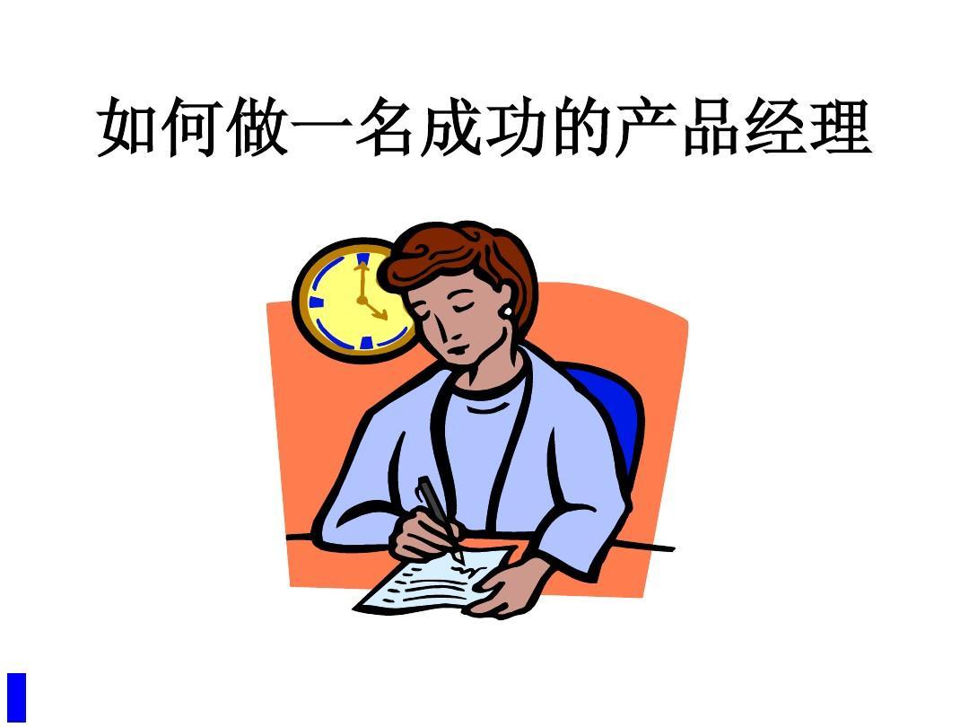 产品经理培训手册ppt图片
