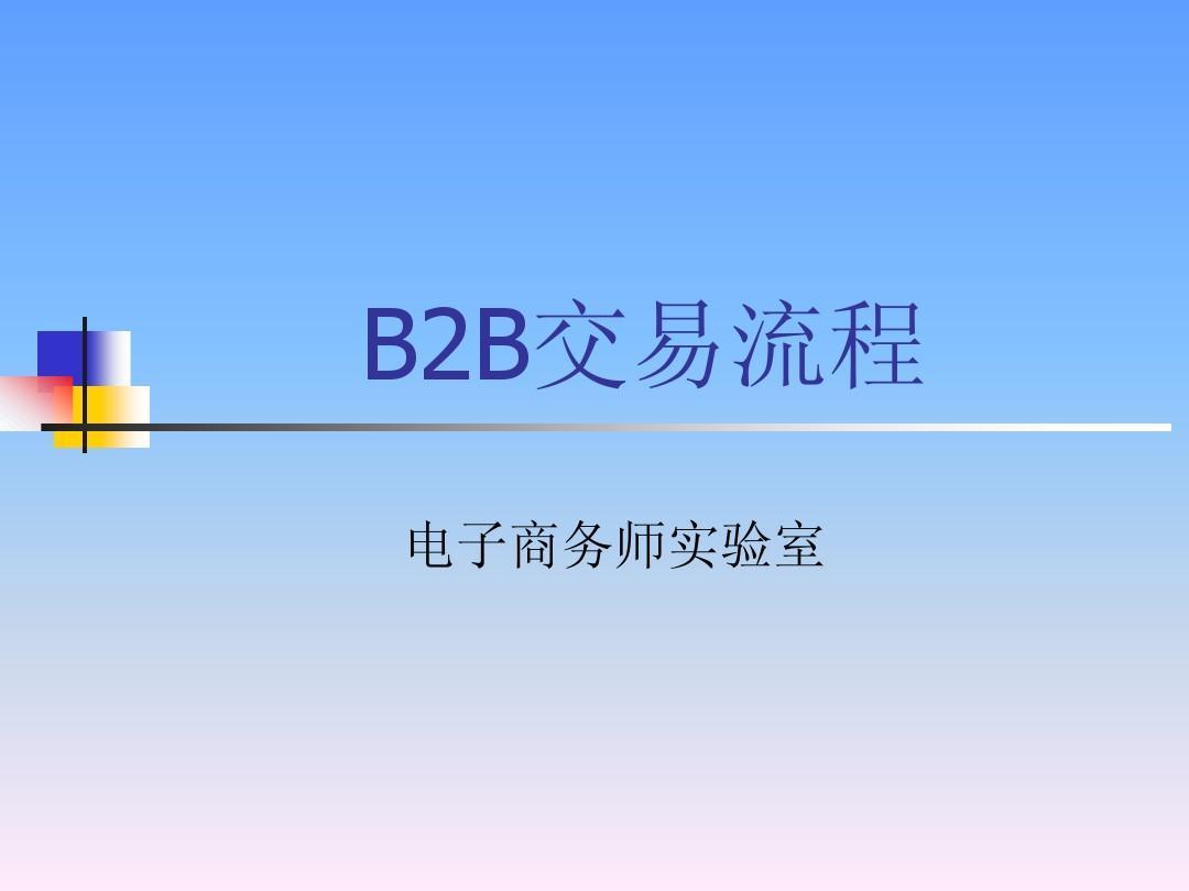b2b免费商务平台_B2B交易流程_word文档在线阅读与下载_无忧文档