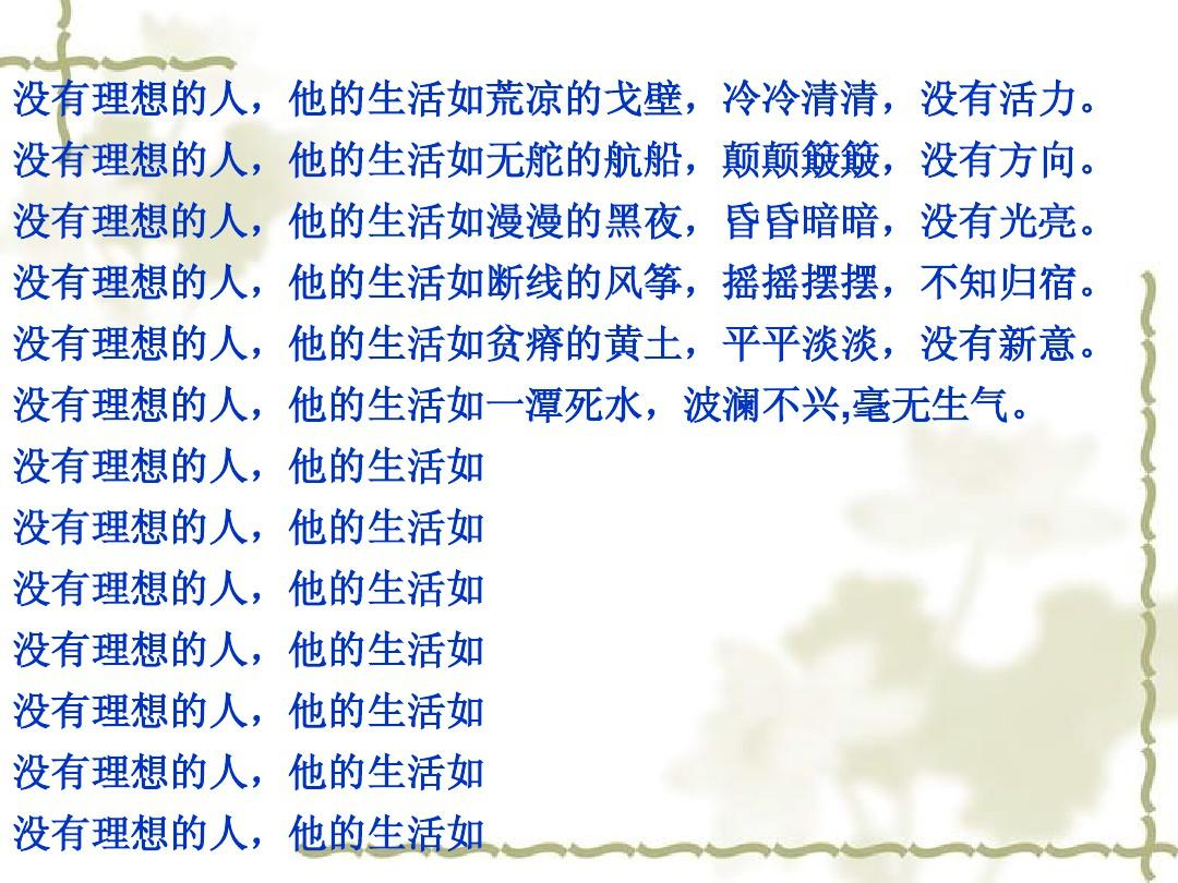 2010届复习句子高考作文:仿写教学-年级表达运用语言ppt花语文四课件答案ppt图片