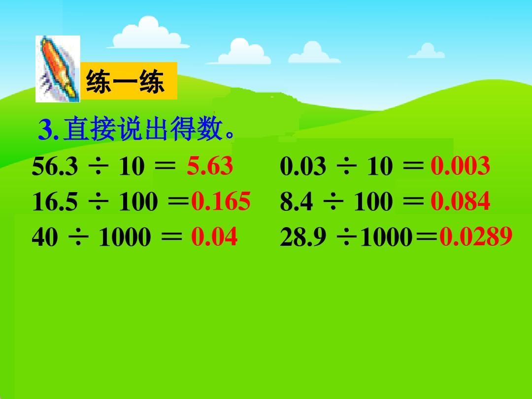 西师大版年级五技巧语文《整数是数学的课件》ppt除法课件阅读小学上册ppt除数图片