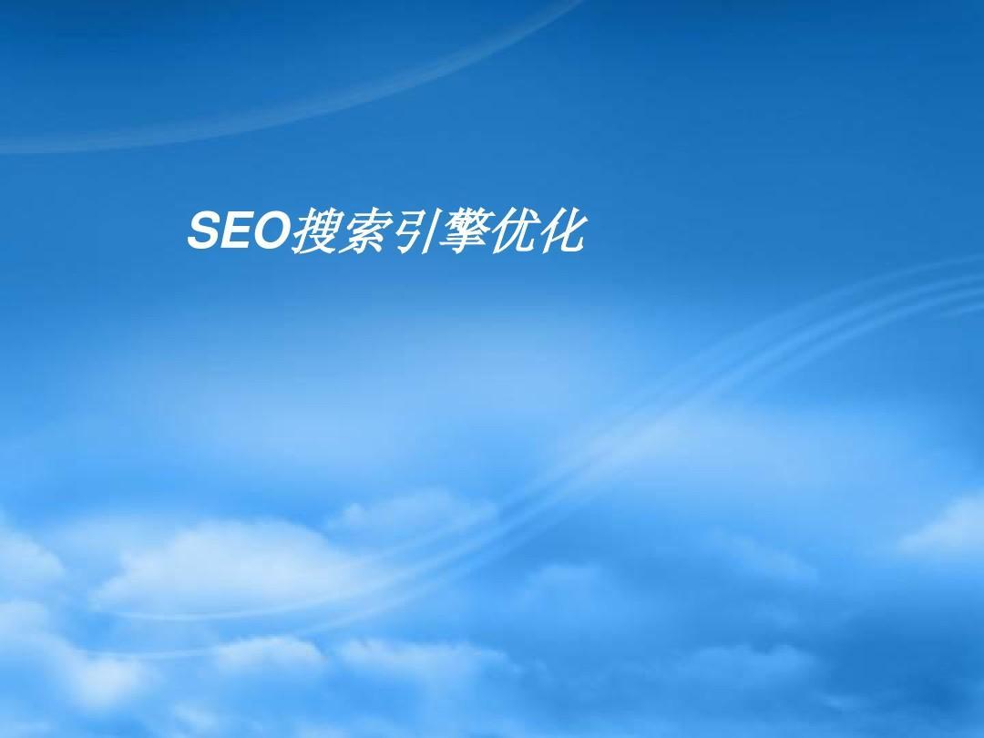 SEO搜索引擎优化PPT
