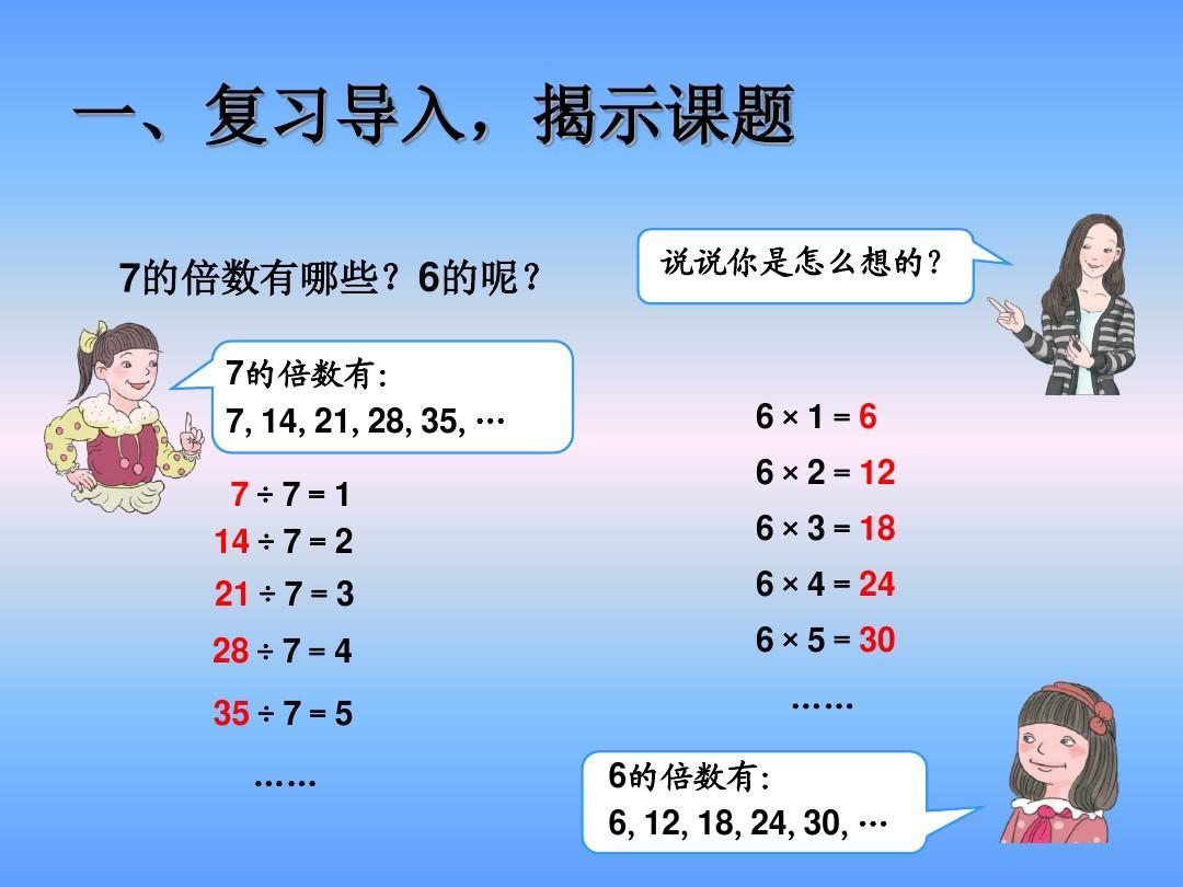 语文五汉子年级教学课件数学小学小学教学方法图片