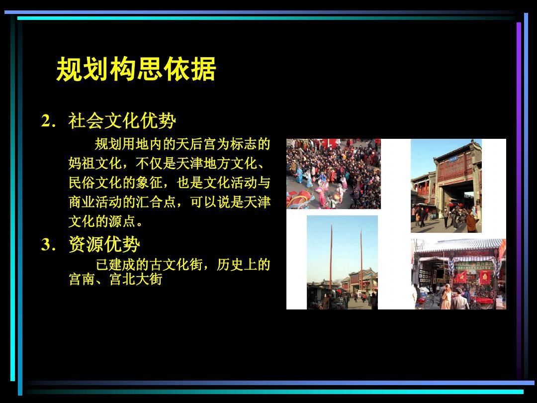 天津古文化街项目整体规划设计方案ppt图片