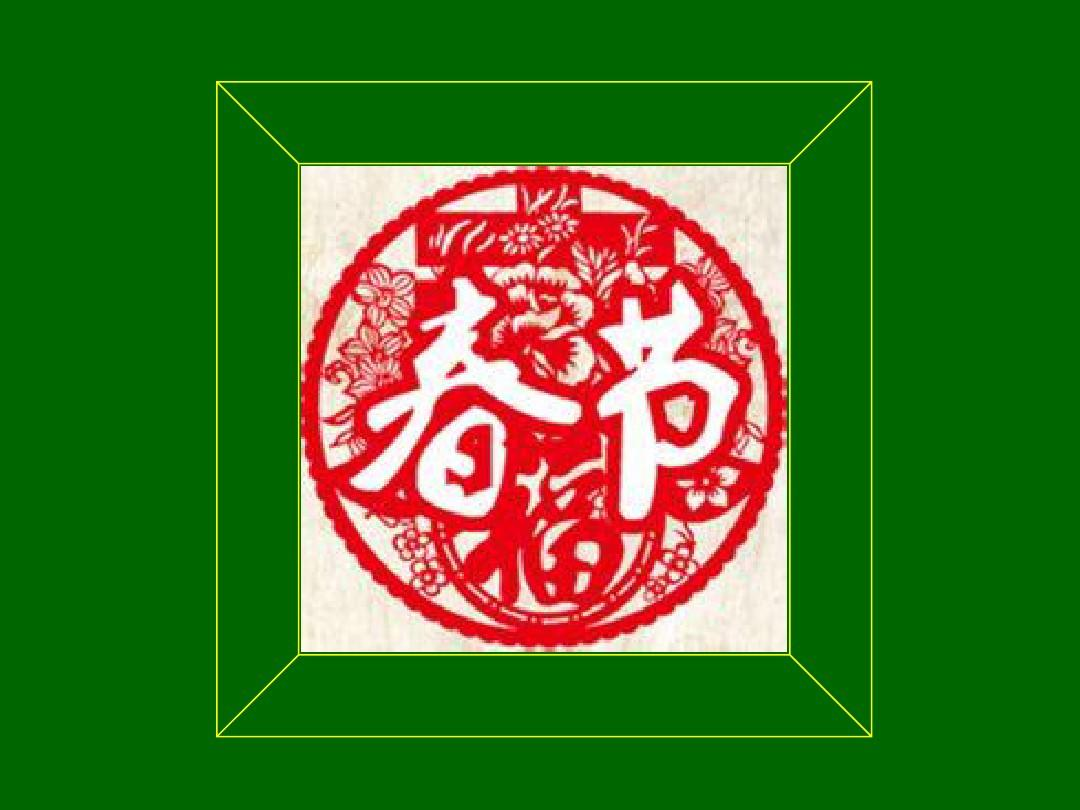 世界真奇妙-传统文化之春节民俗PPT