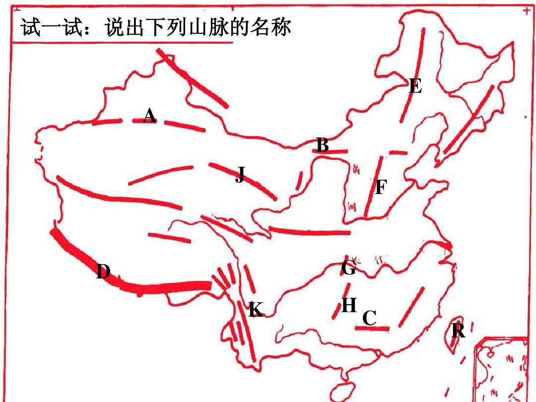 中国地固j�9�!y�b9i)�f�x�_湘教版  试一:试出下说山列的名脉 中国称的地形 e  ab j f d k g h