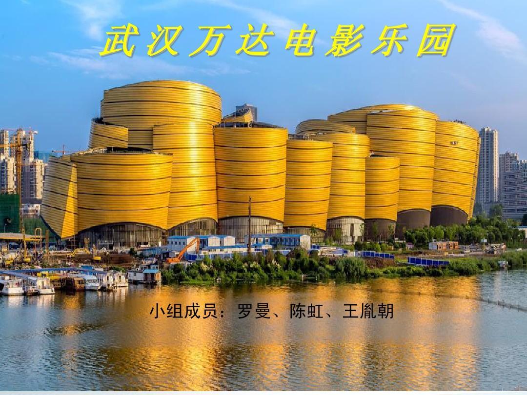 武汉万达世界电影ppt变态上最污乐园的电影图片