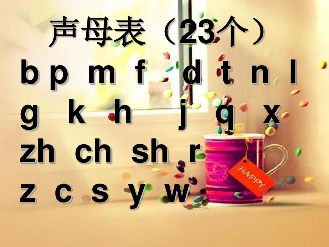 �9�n[Zh~��N�:�Y��&_声母表(23个) bp m f d t n l g k h j q x zh ch sh r z c s y w