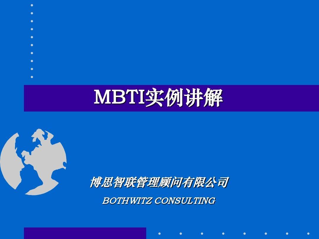 MBTI實例講解