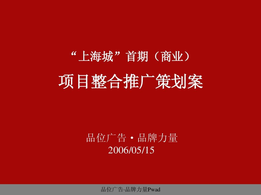 同致行中国,房地产市场,城市综合体,项目策划案图片