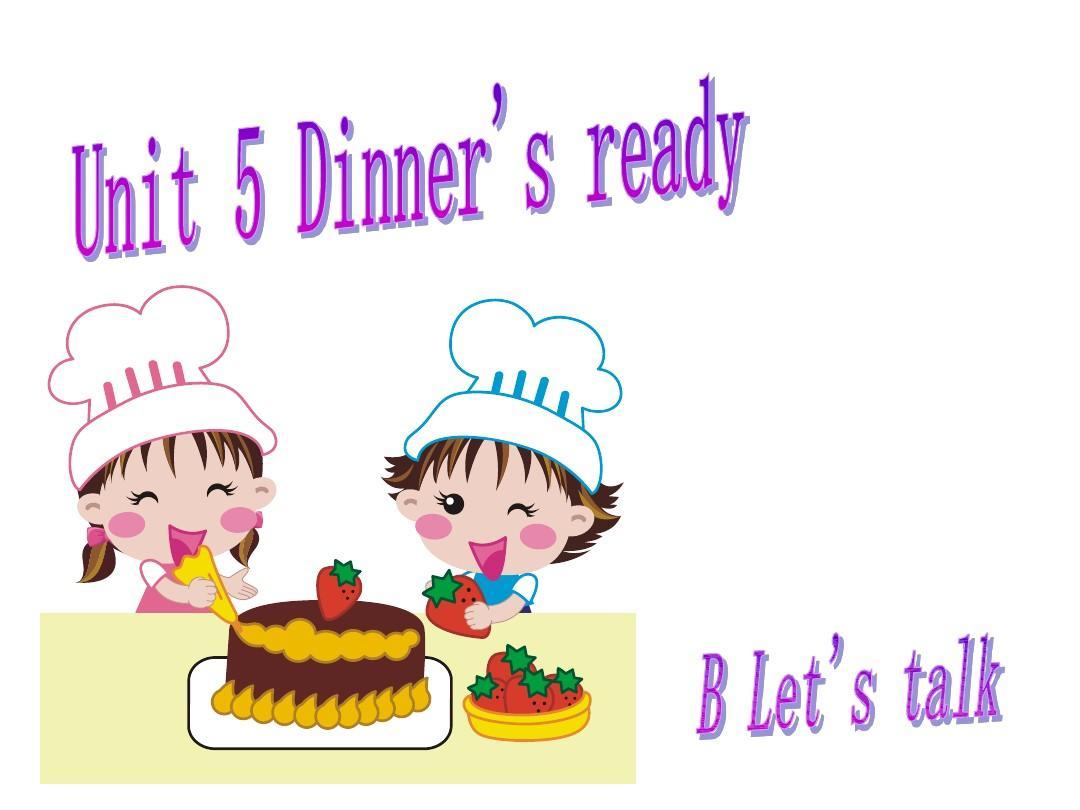 2013PEP 小学英语四年级上册Unit5 Dinner's ready _B  Let's talk