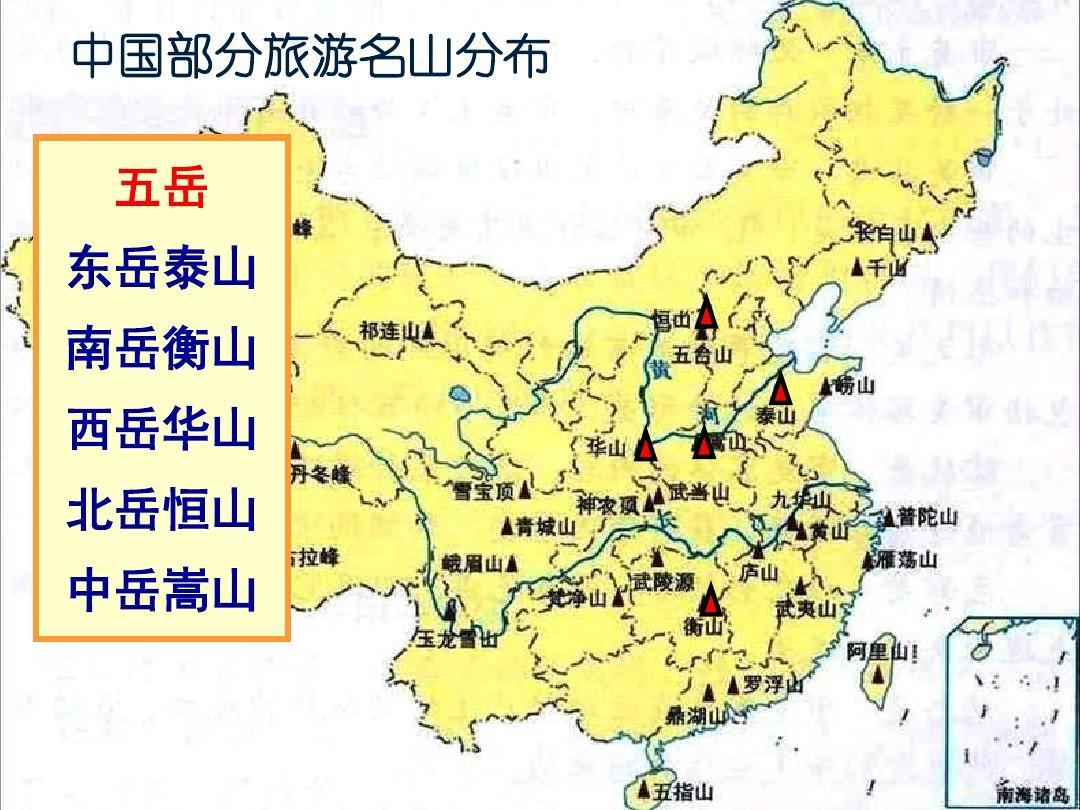 中国部分旅游名山分布 五岳图片