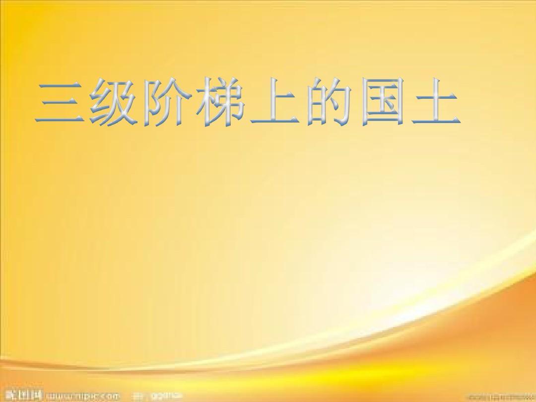 中国课件之三级国土上的阶梯ppt地理66小学生素养a课件条图片