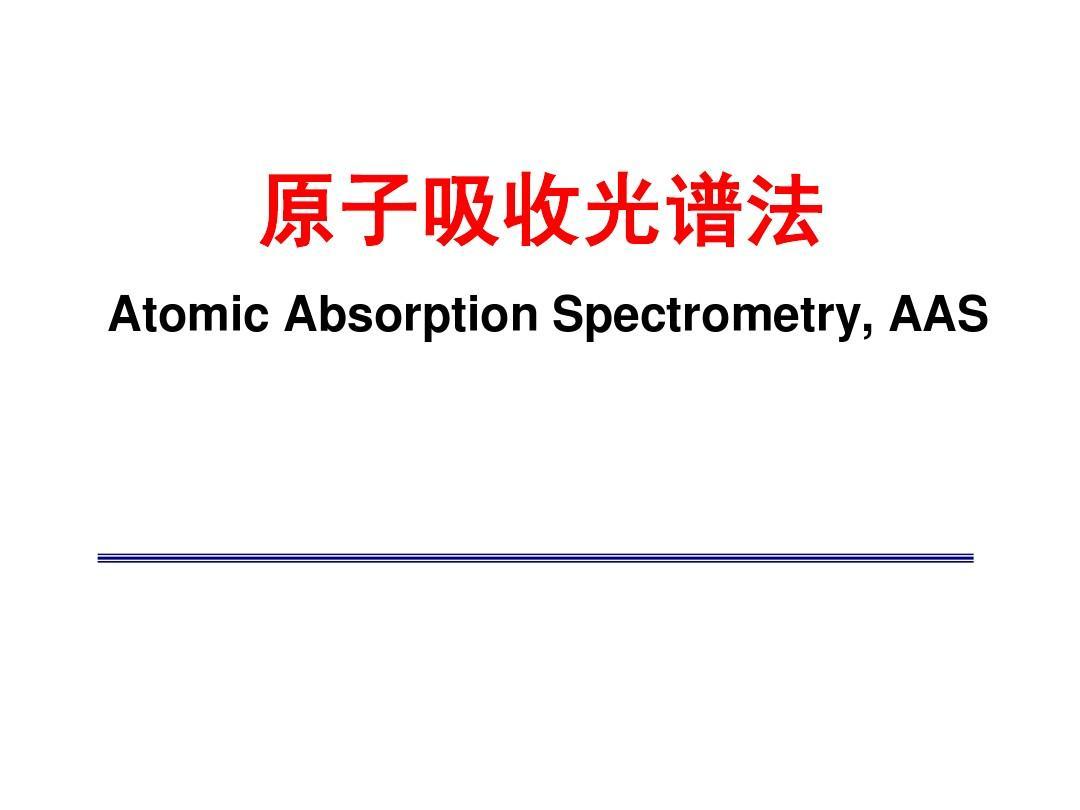 3原子吸收光谱