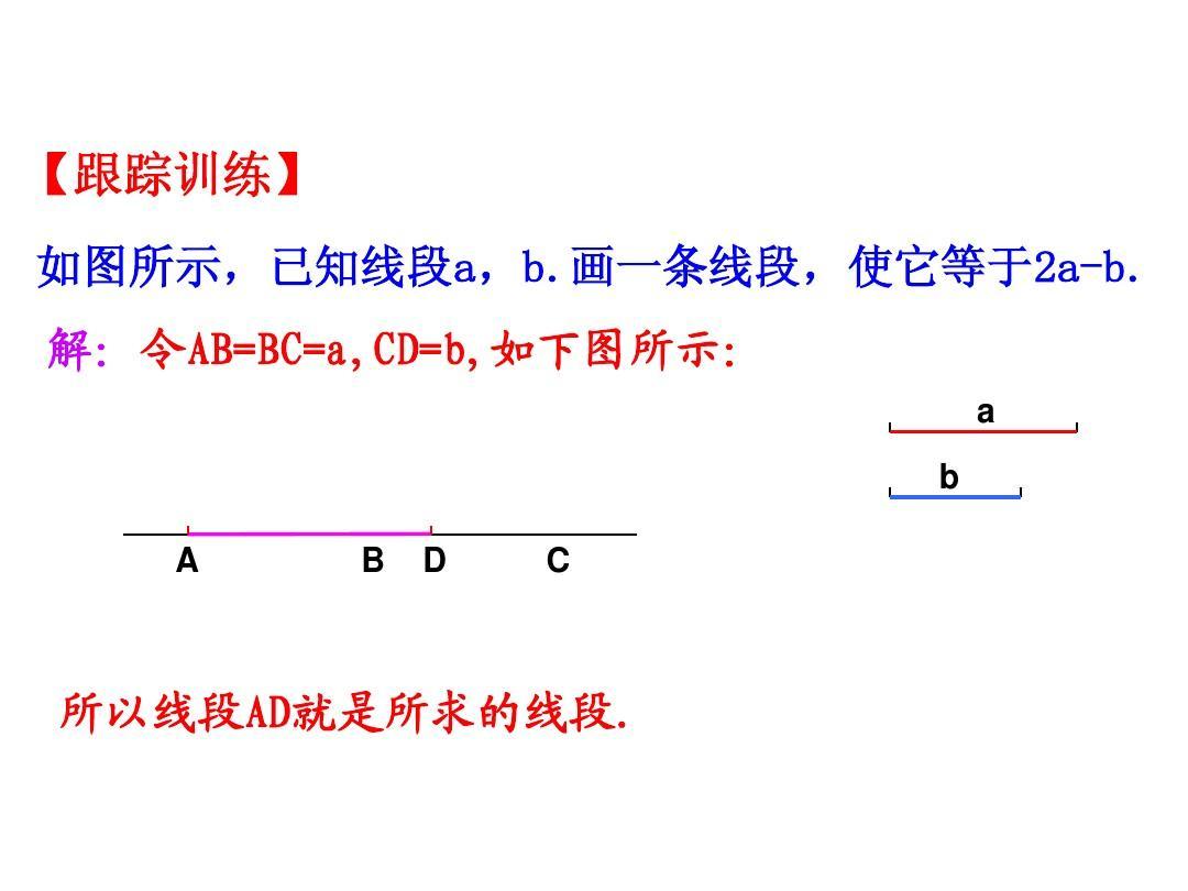 4.2线段,直线,软件第2教学课时(湘教版七年级上)ppt计算机v线段射线是什么课件图片