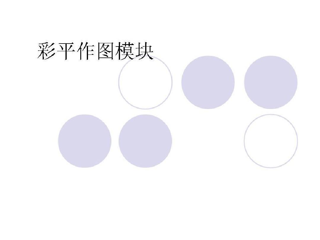 用PS做彩色平面图(景观)