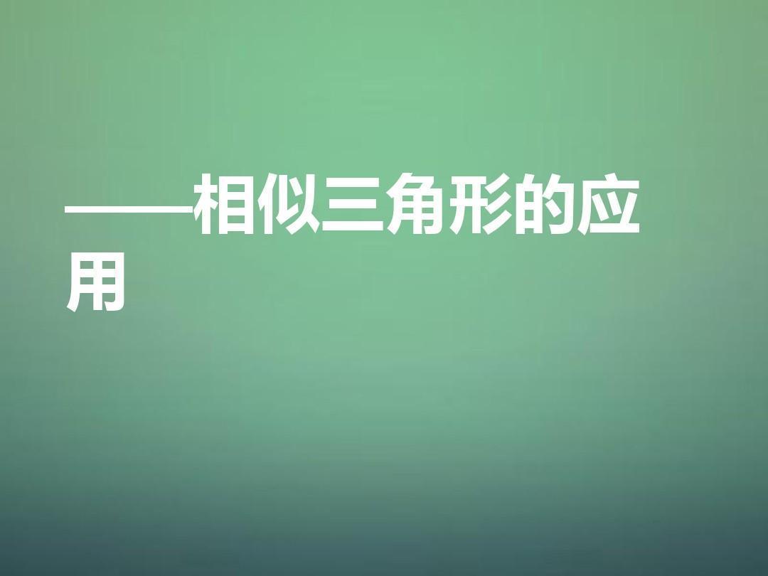 河南省郑州市中原区学大教育培训学校九年级数学上学期期中圈题19 相似三角形的性质课件 北师大版PPT