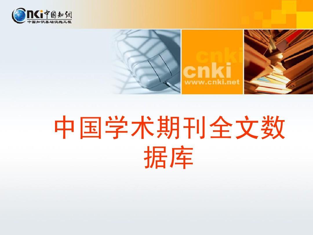 中国期刊全文数据库PPT_word文档在线阅读与