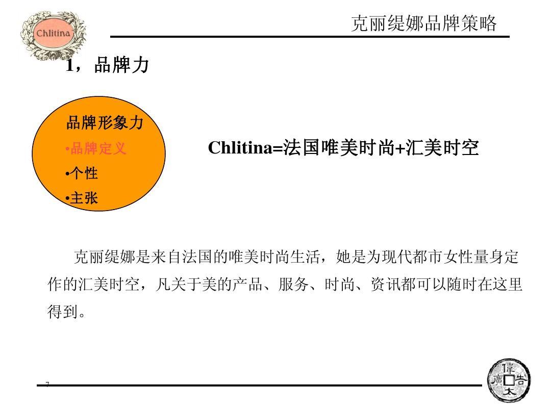 克丽缇娜品牌策略及整合传播提案ppt图片