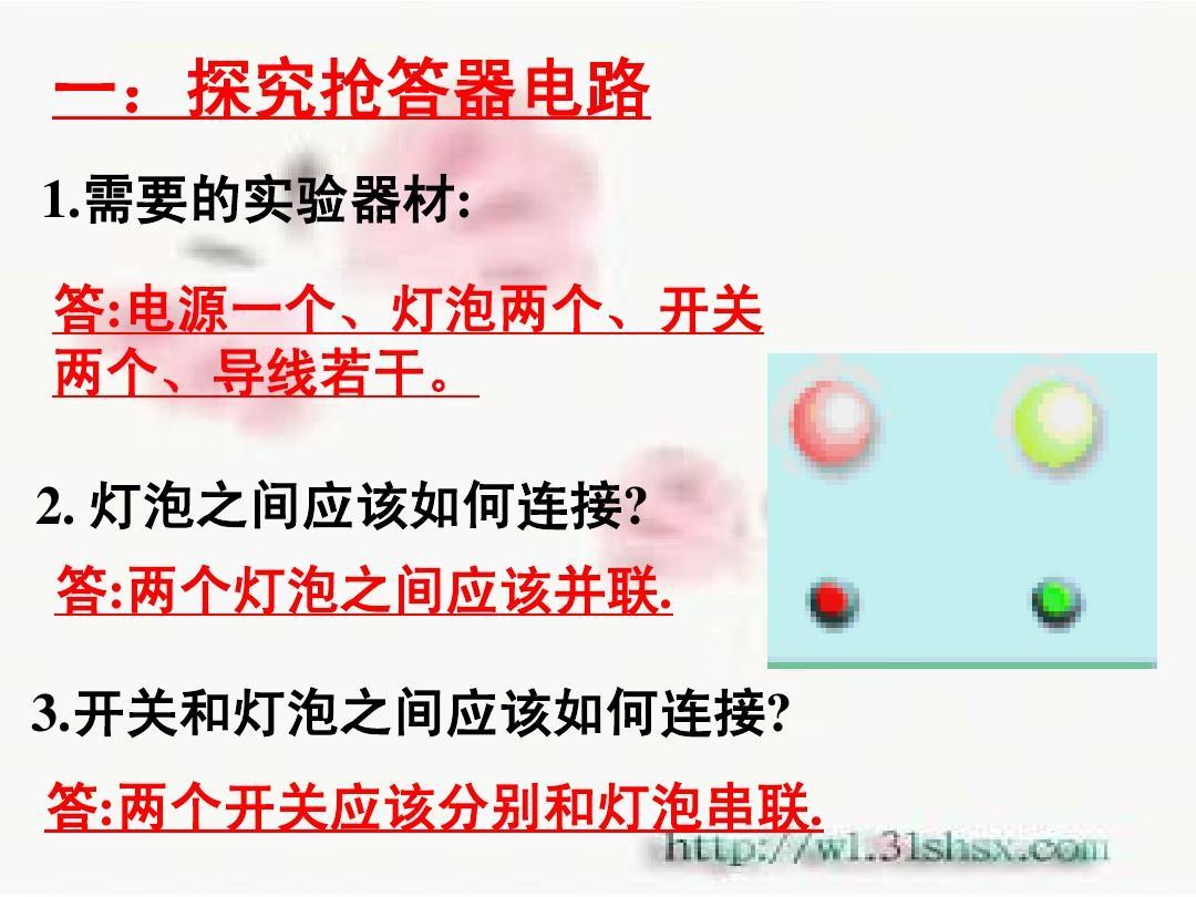 3,4 电路创新设计展示ppt图片