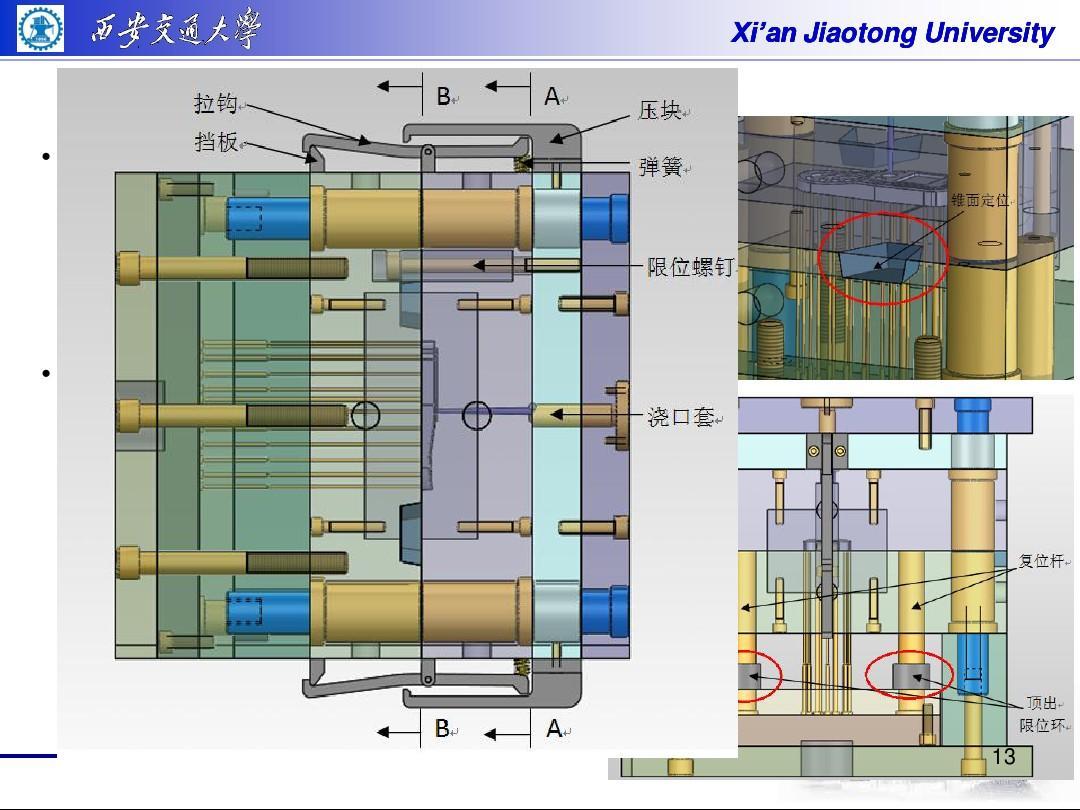 手机外壳注塑模具设计及moldflow分析ppt图片