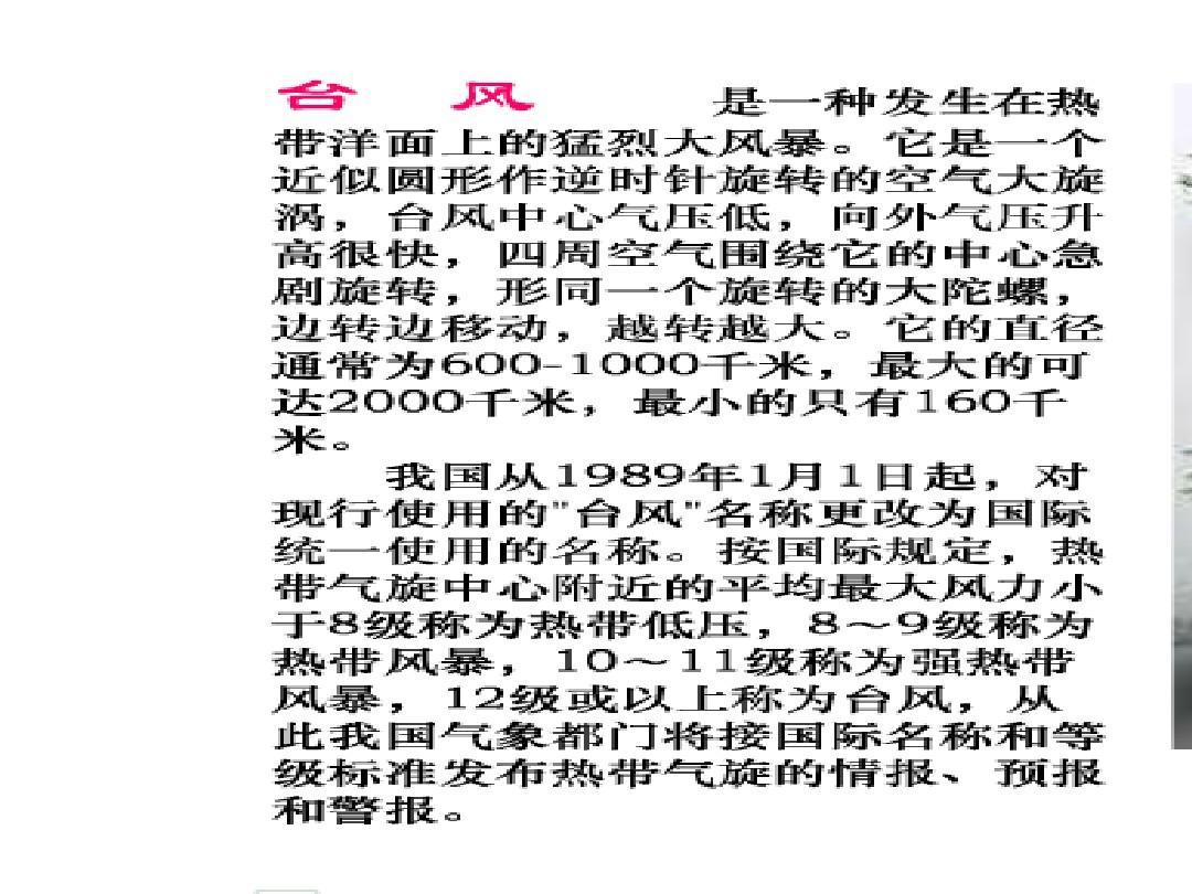16跟踪台风的卫星PPT_word文档在线阅读与下