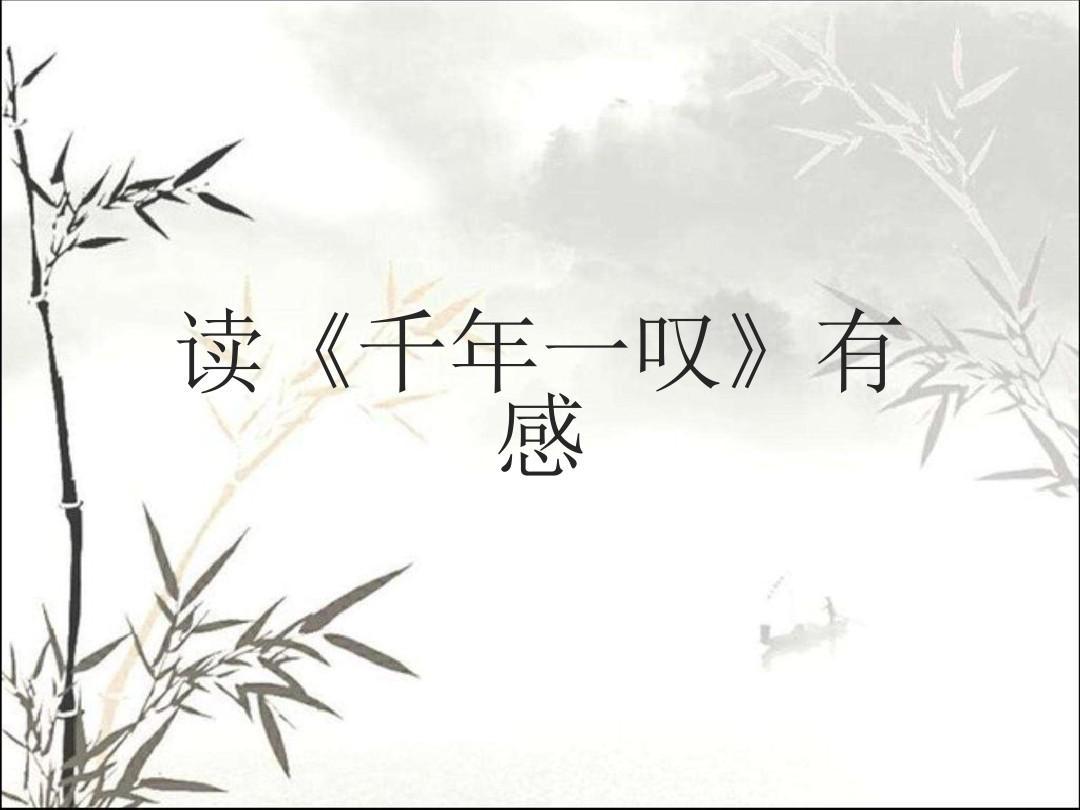 余秋雨-《千年一嘆》讀后感 ppt圖片