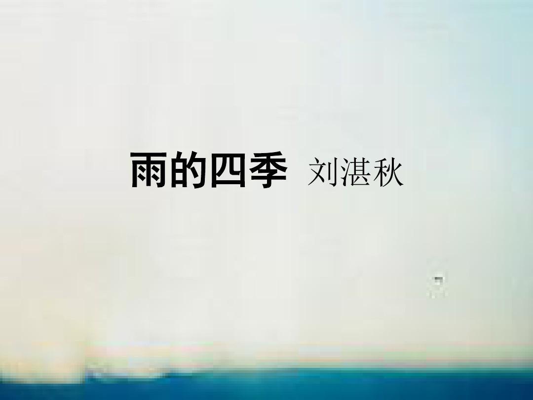 雨的四季 刘湛秋ppt图片