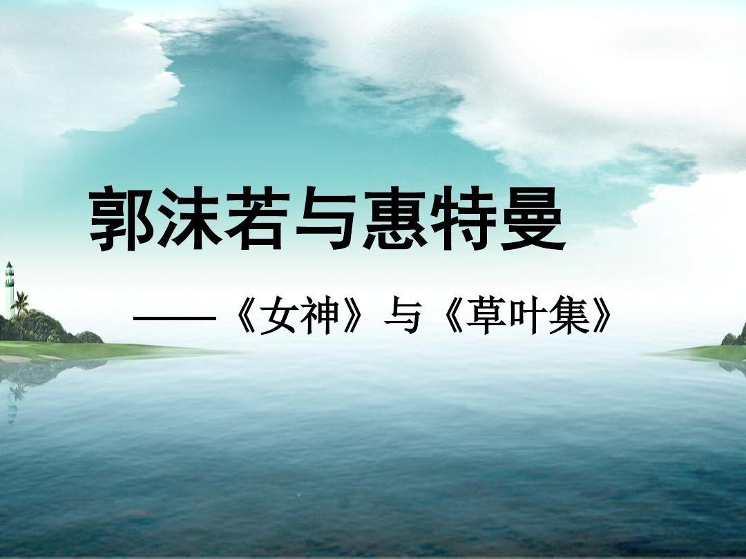 女神郭沫若txt下载_郭沫若与惠特曼 ——《女神》与《草叶集》