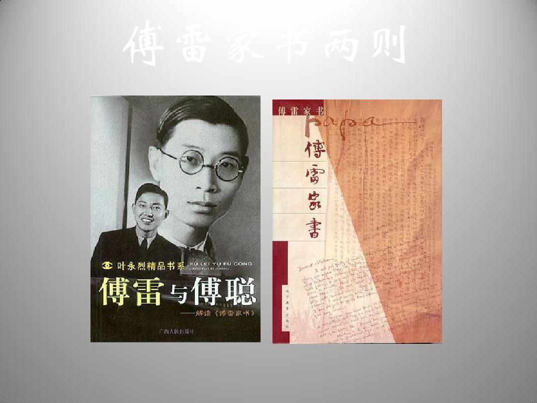2.3 傅雷家书两则 课件(新人教版九年级上)(5)ppt图片
