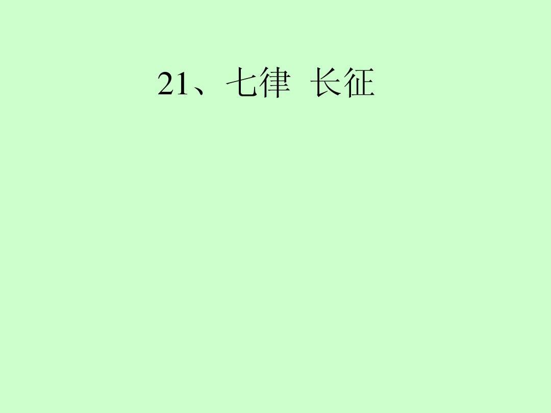 七律长征课件