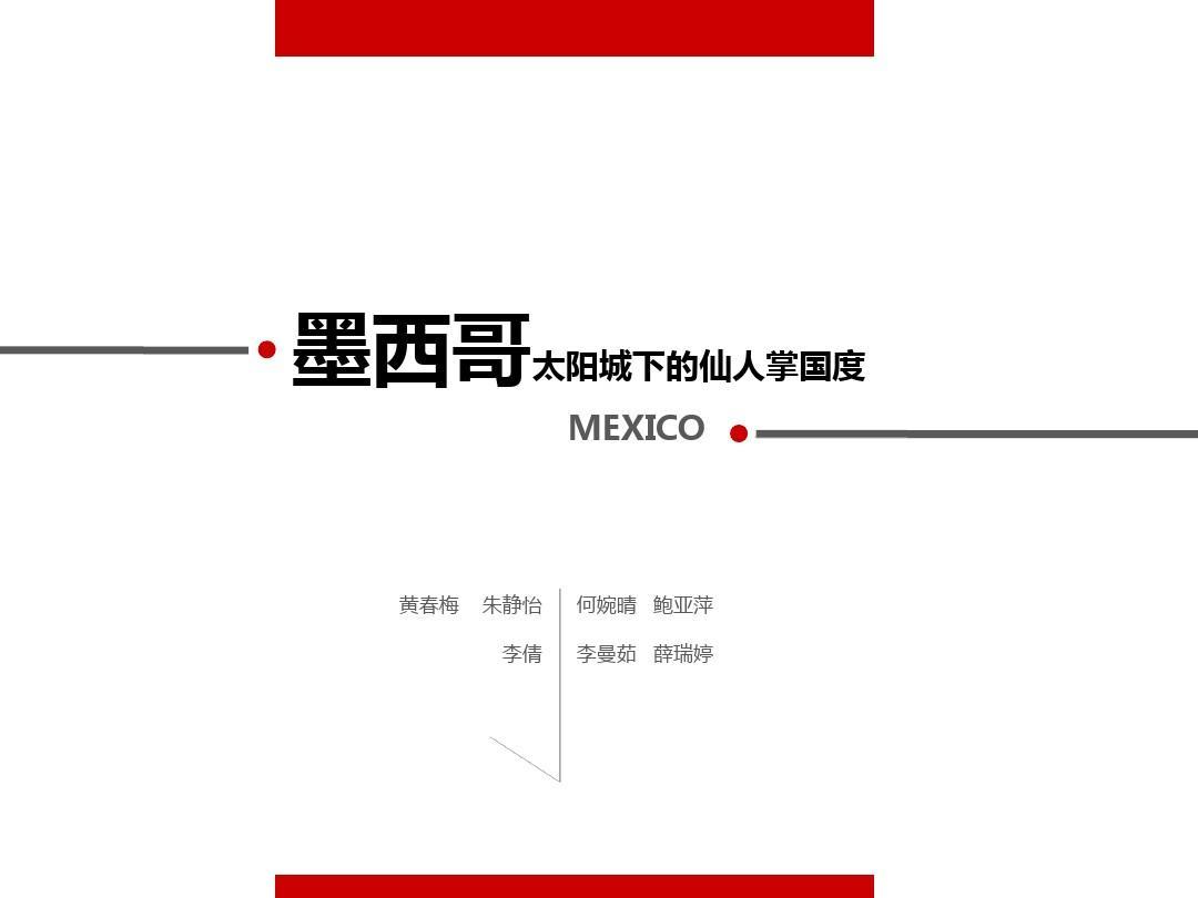 墨西哥介绍(旅游,宗教,饮食,文化,礼仪,节日)PPT
