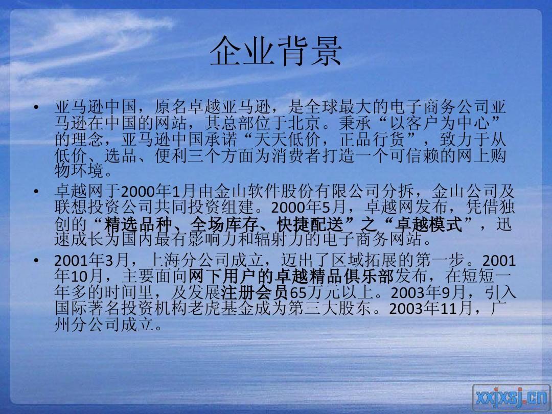亚马逊中国CRM分析