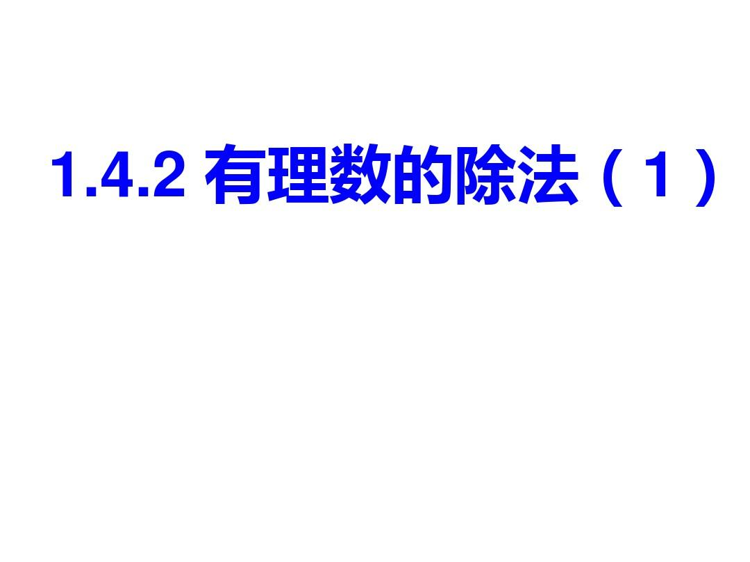 最新人教版初中初一七年级数学上册【精品课件】1.4.2有理数的除法精品ppt课件
