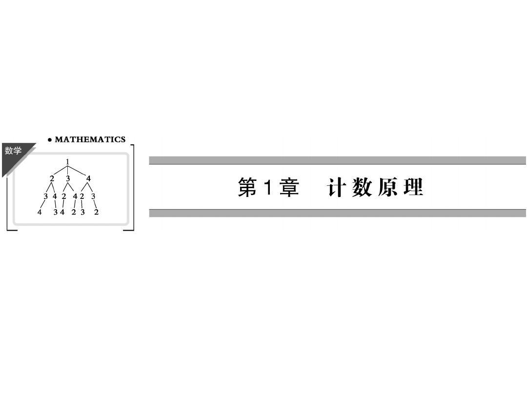 高中两个苏教版选修2-3v高中数学:1.1.1高中基学校滨海课件耀华图片