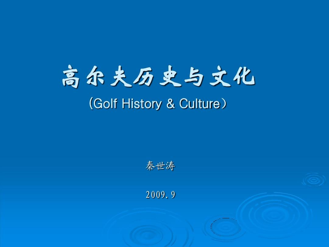 《高尔夫历史与文化》演示稿(大纲、绪论)PPT