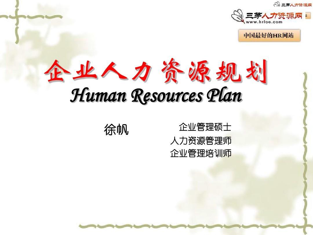 某企业管理有限公司-企业人力资源规划
