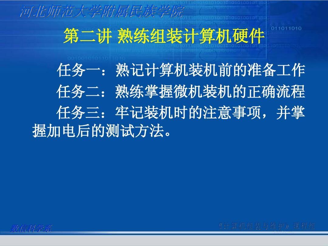第2讲 计算机组装