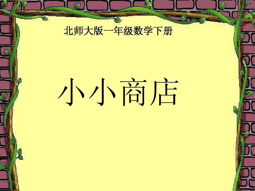 北师大版数学一年级下册《小小商店》课件2013ppt