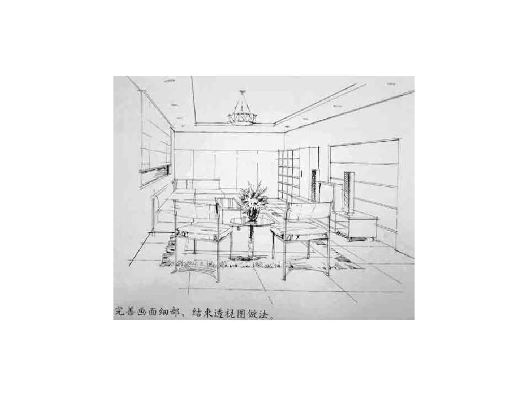 问:交流一下:室内设计手绘效果图怎么画好看,更标准!图片